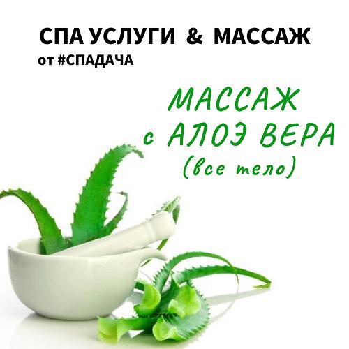 МАССАЖ с АЛОЭ ВЕРА