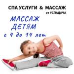Массаж детский с 4 до 14 лет