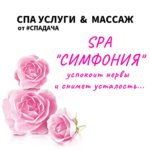 СПА массаж «Симфония»