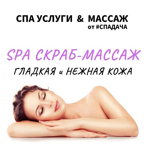 СПА скраб-массаж