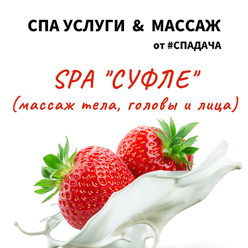СПА массаж «Суфле»